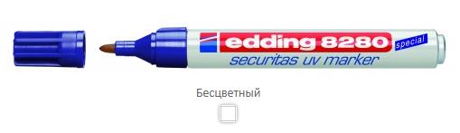 Ультрафиолетовый маркер Edding 8280 для нанесения скрытой маркировки